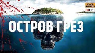 ОСТРОВ ГРЕЗ / 1080p / 60fps / Мистический Триллер / Детектив / Фантастика /