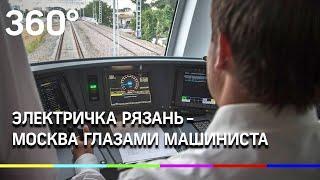 Электричка Рязань - Москва глазами машиниста