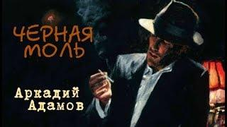 Черная моль | Аркадий Адамов 1/2.ч (аудиокнига)