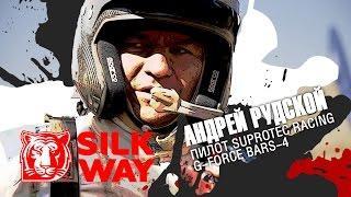 Знаменитый ралли-марафон глазами гонщика Silkway - впечатления и предвкушения