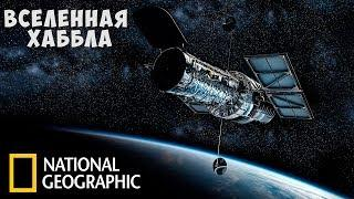 Крайний рубеж телескопа Хаббл (National Geographic) | Документальный фильм про телескоп Хаббл