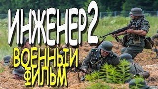 """ЖЕСТКИЙ ФИЛЬМ ОБ НКВД """"ИНЖЕНЕР 2"""" военные фильмы 2019"""