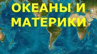 Океаны мира и материки нашей планеты. Документальный фильм на русском 2009  BBC KSN Animal planet