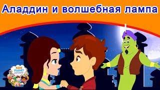 Аладдин и волшебная лампа | русские сказки | мультфильм | сказки на ночь для детей