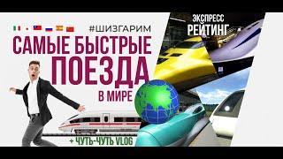 САМЫЕ БЫСТРЫЕ ПОЕЗДА В МИРЕ | ТОП 10 | + VLOG | Высокоскоростное движение поездов | Шизгарим
