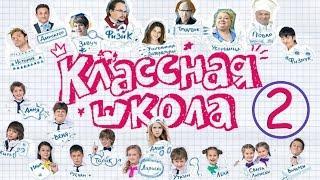 Классная школа – 2 серия - Комедийный сериал Сериалы для детей