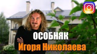 Где и Как Живет Игорь Николаев и Юлия Проскурякова