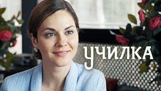 Училка (Фильм 2018) Мелодрама Русские сериалы