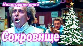 Новогодний Фильм Сокровище Страшно новогодняя сказка 2007 Встречаем Новый Год