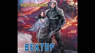 Красников Андрей   Федерация 03  Вектор 2019 Аудиокнига Космическая Фантастика Космос
