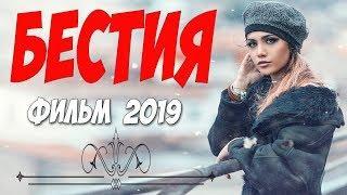 Фильм разлучил женатого БЕСТИЯ Русские мелодрамы 2019 новинки HD 1080P