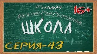 Сериал ШКОЛА 43 серия Фильм Сериал Кино Драма Русские молодежные сериалы