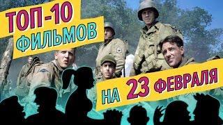 ТОП 10 фильмов на 23 февраля от NewsBurger