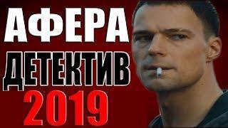 АФЕРА (2019) Русские детективы 2019 Новинки Фильмы Сериалы Боевики 2019 в HD