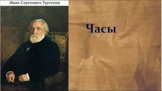 Иван Сергеевич Тургенев.  Часы.  аудиокнига.