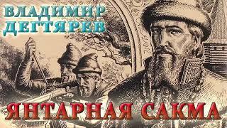 Владимир Дегтярев. Янтарная сакма (Книга 01. главы 01-09)