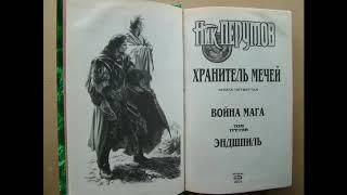 Перумов Ник - Война мага Эндшпиль Часть 1