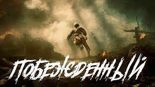 Фильм 2020 последний рывок! ПОБЕЖДЕННЫЙ Военные фильмы 2020 новинки HD 1080P