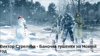 Виктор Стрелков-Баночка тушенки на Новый год
