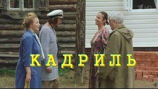 КАДРИЛЬ Фильм Комедия Про деревню Комедийная мелодрама Русские комедии