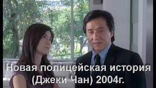 Новая полицейская история (Джеки Чан) 2004 Фильм Боевик Зарубежные боевики