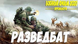 Обжигающее врага кино - РАЗВЕДБАТ @ Военные фильмы 2020 новинки HD 1080P