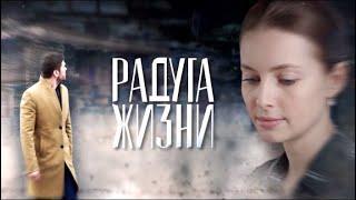Радуга жизни (Фильм 2019) Мелодрама Русские сериалы