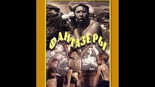 ФАНТАЗЕРЫ Фильм для детей 1965 Советский Фильм про деревню Детский фильм