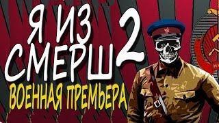 ФИЛЬМ О ВОЙНЕ! Я из СМЕРШ 2 военный боевик 2018