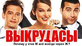 ВЫКРУТАСЫ /КОМЕДИЯ/ Фильм полностью HD