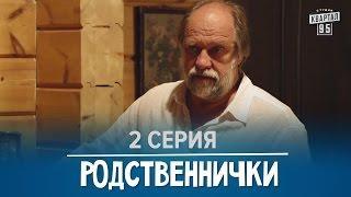 Родственнички - 2 серия в HD  2016  сериал для всей семьи