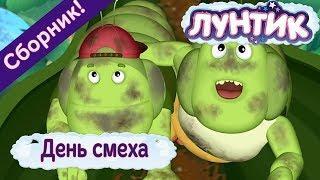 ЛУНТИК День смеха Сборник к 1 апреля Мультфильмы Мультики для детей