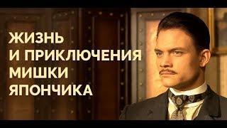 Жизнь и приключения Мишки Япончика 7 серия Фильм Кино Сериал Русские криминальные сериалы