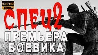 СПЕЦ 2 часть Мощный боевик 2018-2019 Российский