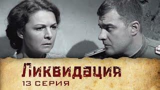 ЛИКВИДАЦИЯ Сериал 2007 13 Серия Фильм Видео Кино Боевик Русские криминальные фильмы