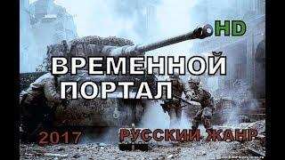 """Военный Фильм 2017 """"ВРЕМЕННОЙ ПОРТАЛ"""" 1941 1943 год ВЕЛИКАЯ ОТЕЧЕСТВЕННАЯ ВОЙНА!"""