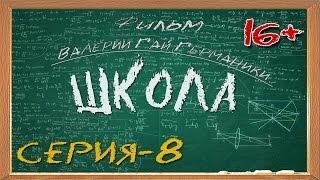 Школа Сериал 8 серия Русские сериалы для детей про школу