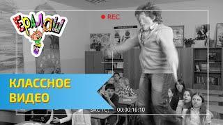 Ералаш Классное видео (Выпуск №300)