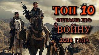 ТОП 10 ВОЕННЫЕ фильмы 2018 года | Лучшие БОЕВИКИ |  фильмы про войну