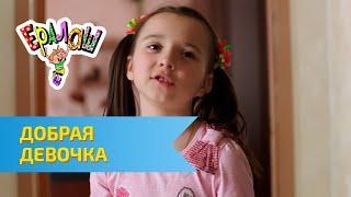 Ералаш Добрая девочка (Выпуск №310)