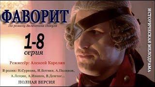 Фаворит 1,2,3,4,5,6,7,8 серия Историческая мелодрама