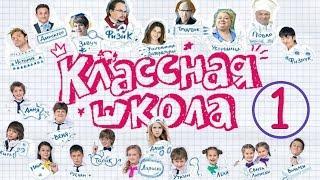 Классная школа - 1 серия - Комедийный сериал для детей Русские сериалы