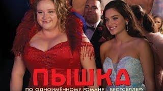 Пышка/ полный фильм комедия США 2019