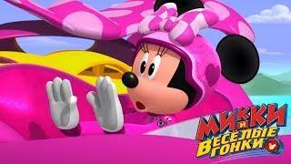 Микки и весёлые гонки - мультфильм Disney про Микки Мауса и его машинки (Сезон 1 Серия 18)