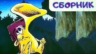 Большой Ух и другие мультфильмы Сборник лучших советских мультиков