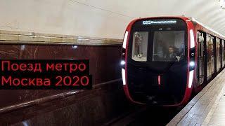 Поезд метро Москва 2020