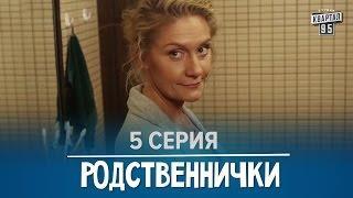 Родственнички - 5 серия в HD 2016 сериал для семьи