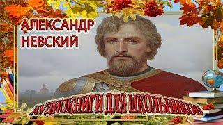 Александр Невский. Исторические портреты Великих людей. Аудиокнига для школьников.