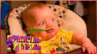 ПРИКОЛЫ С ДЕТЬМИ СМЕШНЫЕ ДЕТИ Попробуй не засмеяться Смешные видео про детей