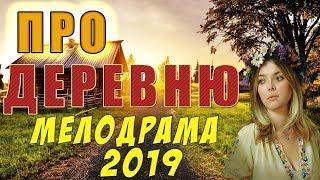 Мелодрама до слез про деревню 2019 Фильм Кино Мелодрама Про любовь Русские мелодрамы
